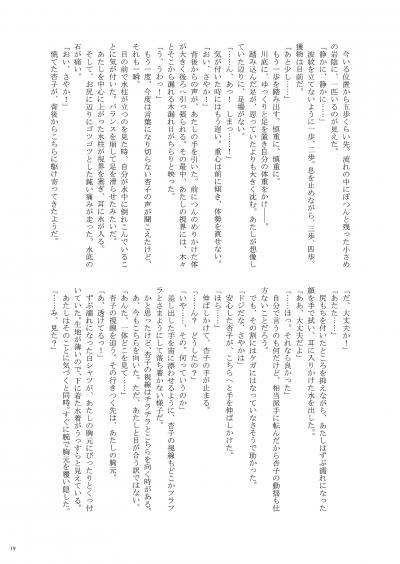 本文19・縮小