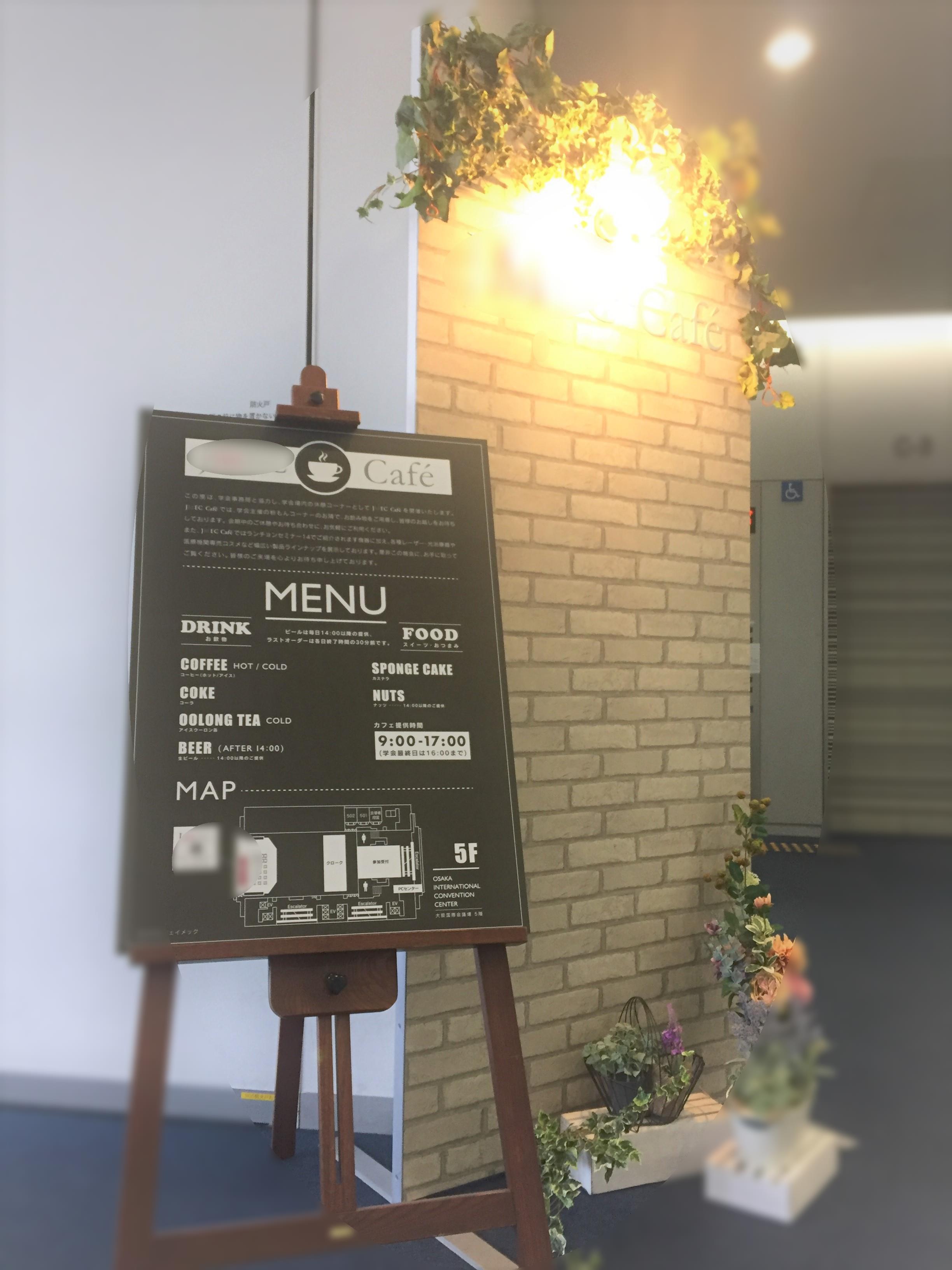 大阪国際会議場 学会展示会 ケータリング