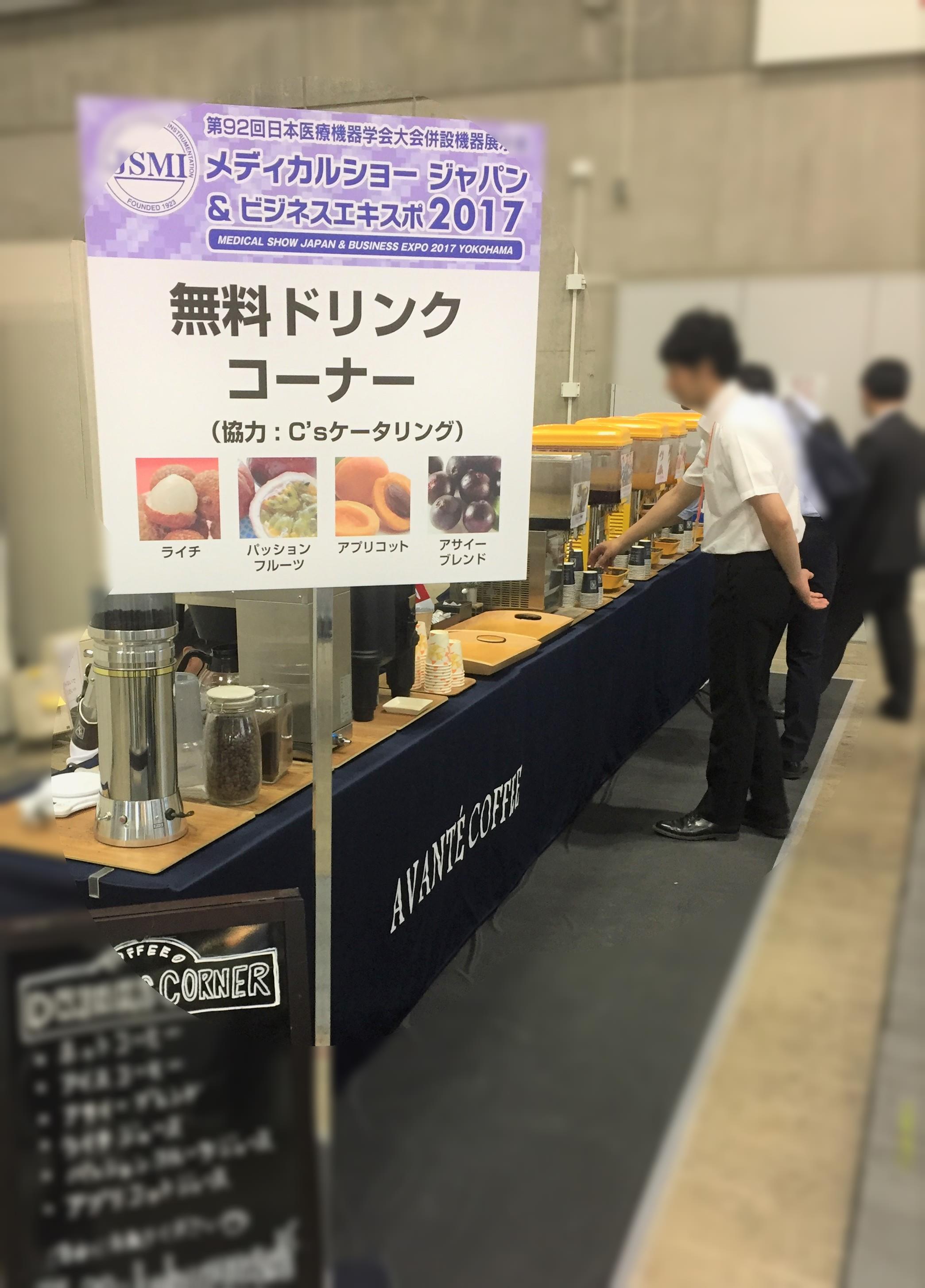 パシフィコ横浜 展示会 ドリンクコーナー