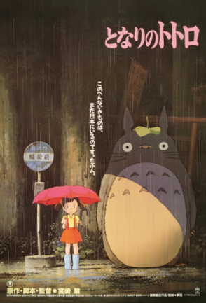 my_neighbor_totoro.png