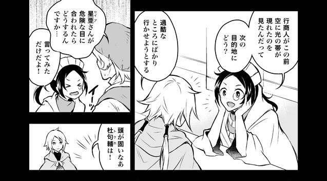 彩緋の記憶2