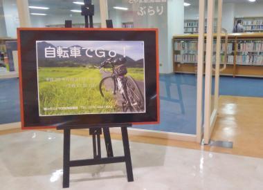 ぶらり自転車でGO看板_convert_20170630191110