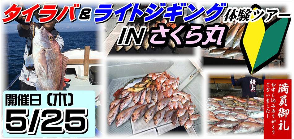 5/25 第1回 タイラバライトジギングツアー!結果報告(伊万里店)