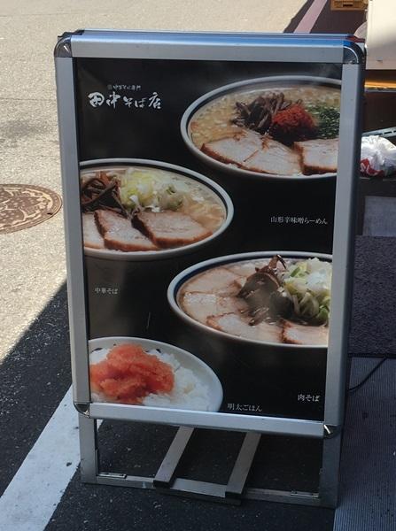 田中そば02