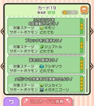 ミッションカード19内容