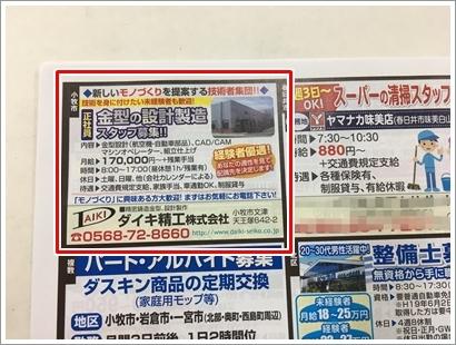 新聞求人広告_20170828