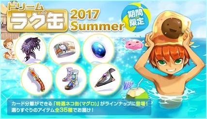 ドリームラグ缶2017夏