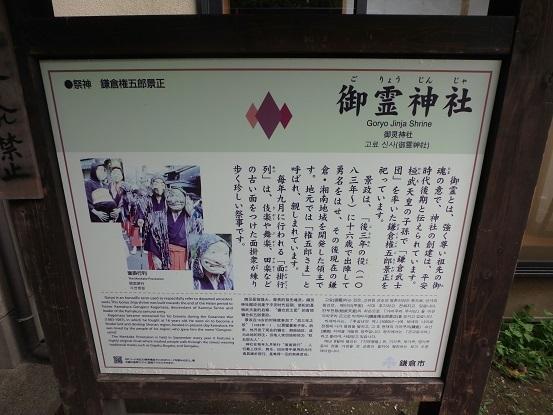 御霊神社 2