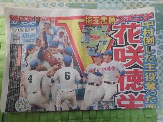 高校野球 2