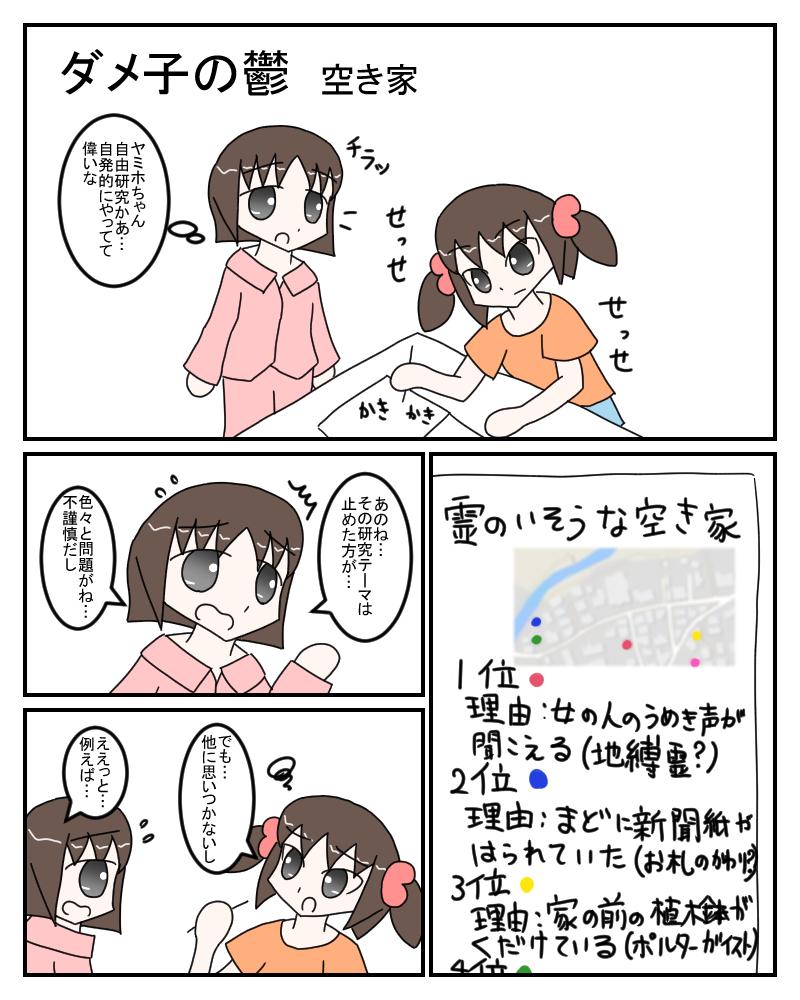 akiya1.jpg