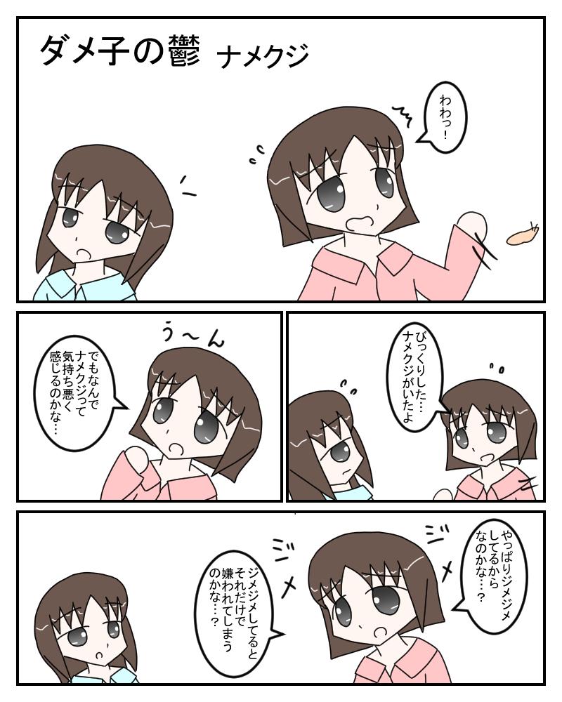 namekuji1.jpg