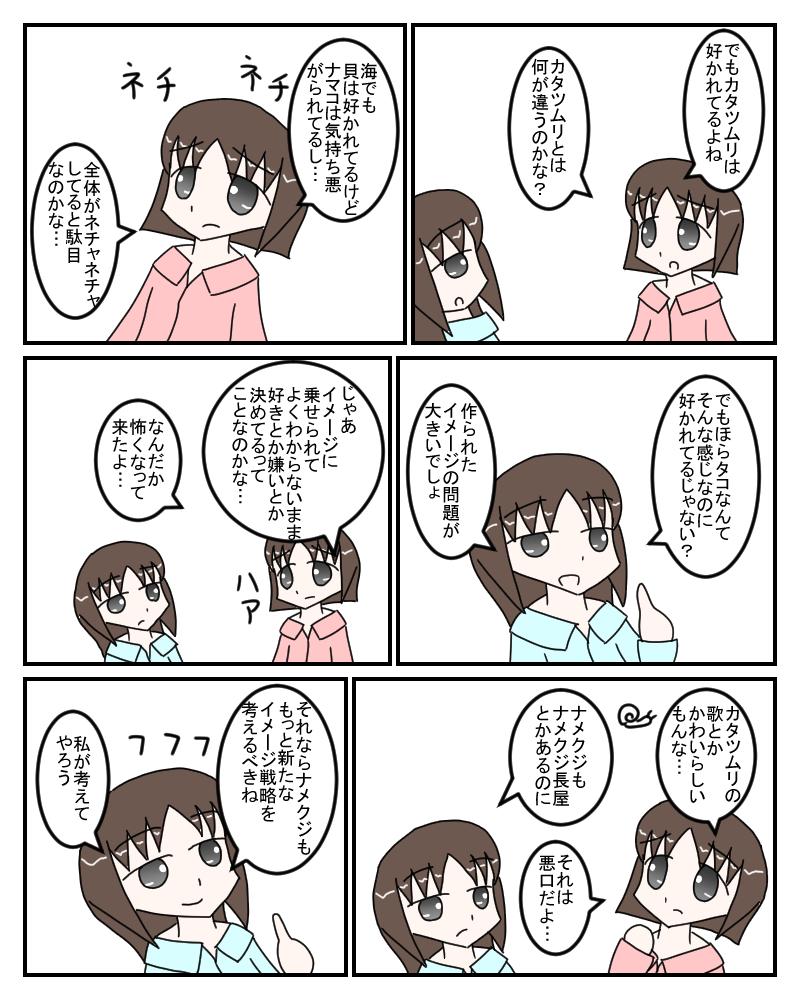 namekuji2.jpg