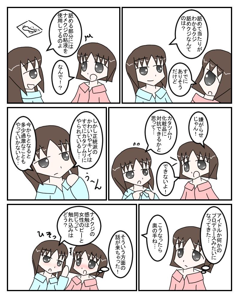 namekuji3.jpg
