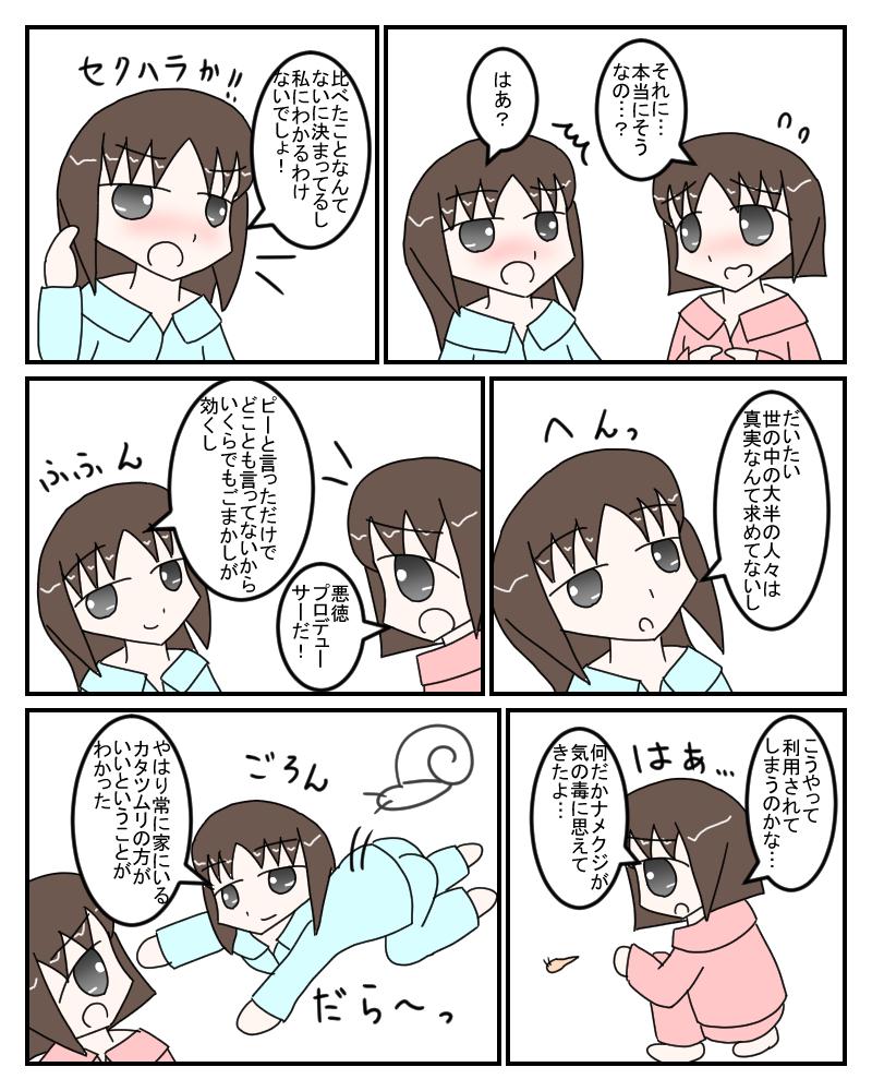 namekuji4.jpg
