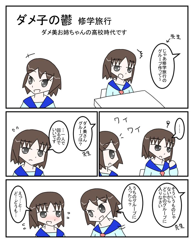 syugakuryokou1.jpg