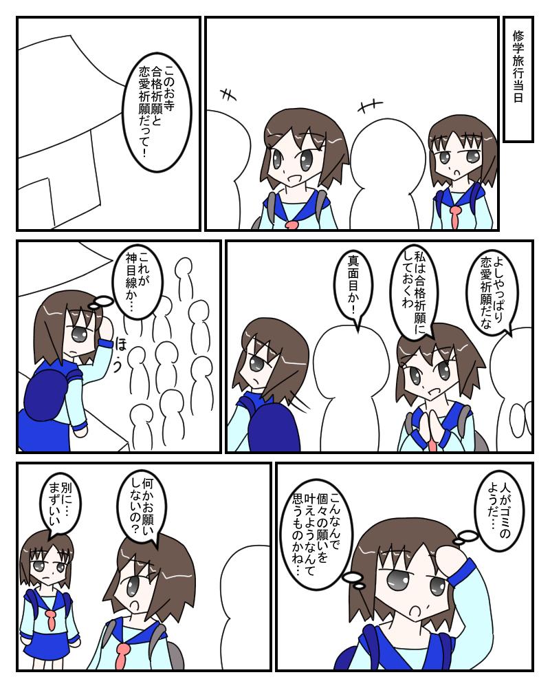 syugakuryokou2.jpg