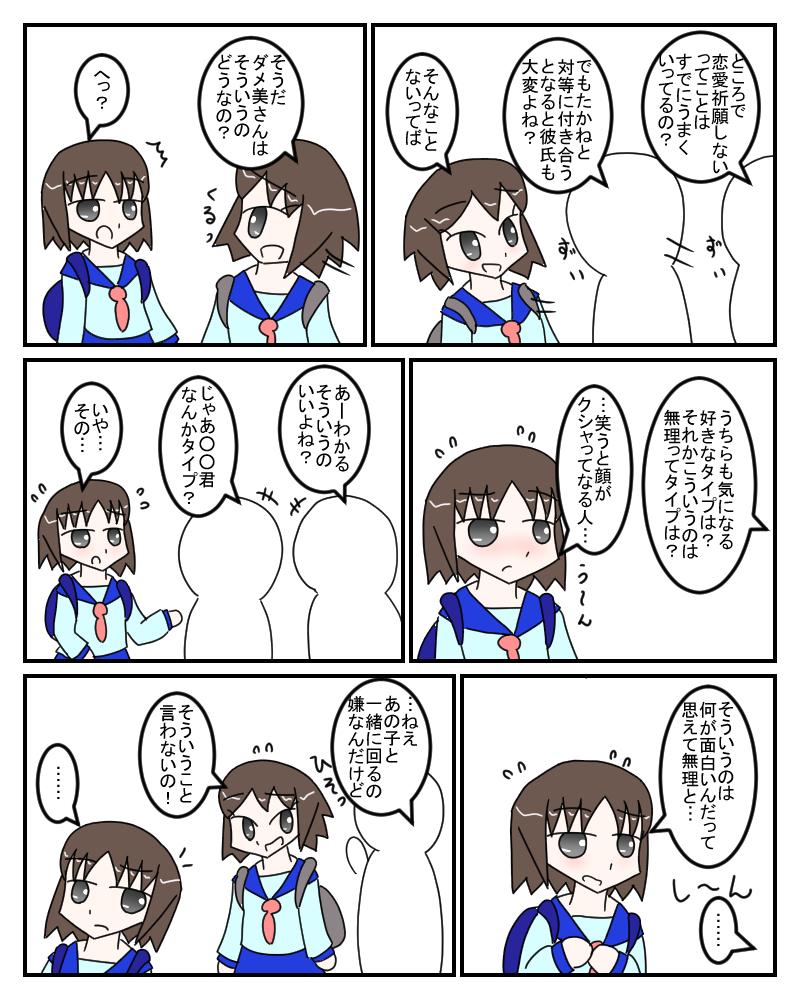 syugakuryokou3.jpg