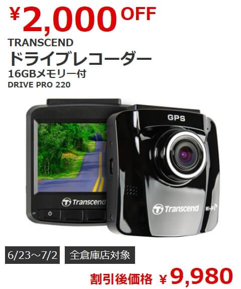 drivepro220.jpg