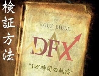dfx_banner_column_wide325_250.jpg