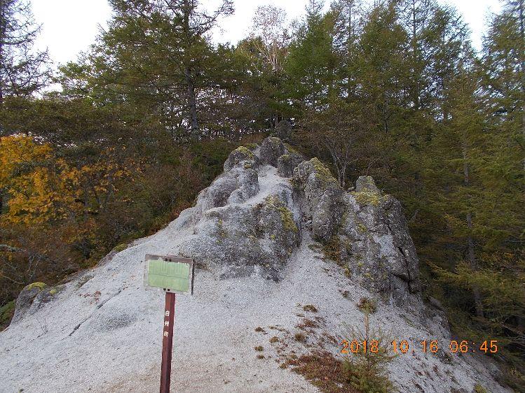 露岩を越えて
