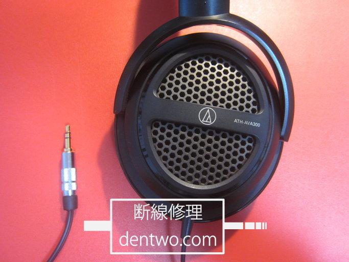 オーディオテクニカ製ヘッドホン・ATH-A500の断線の修理画像です。170421IMG_3800.jpg