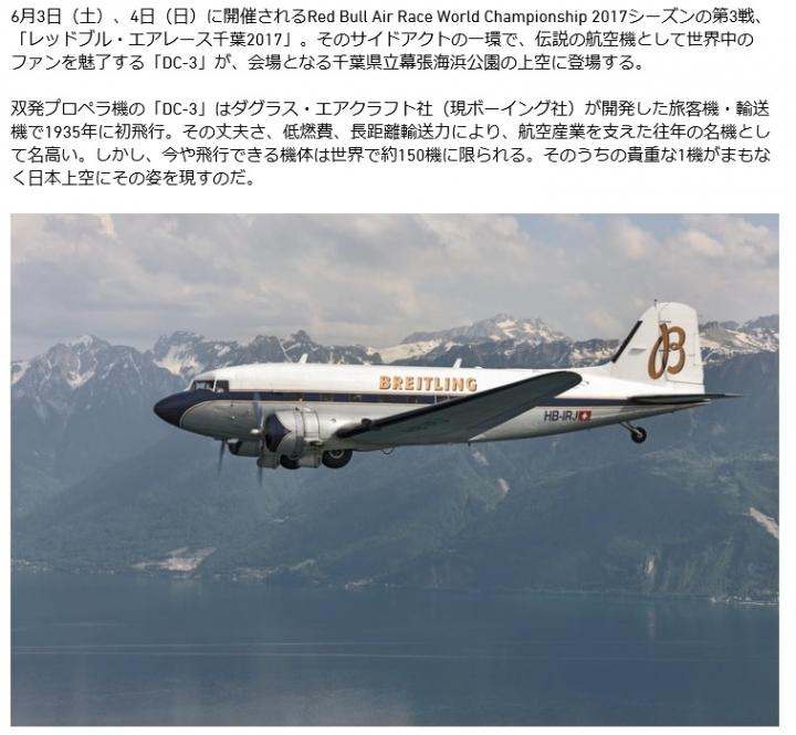 DC3_2017052412081322b.jpg