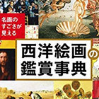 名画のすごさが見える西洋絵画の鑑賞事典