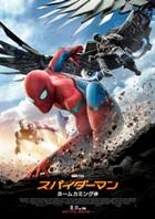 映画「スパイダーマン:ホームカミング(2D・日本語字幕版)」 感想と採点 ※ネタバレなし