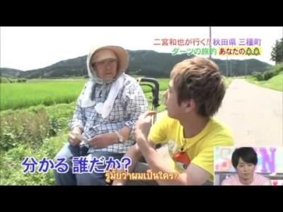 【芸能人サプライズ】嵐の二宮和也が秋田県三種町にサプライズ訪問!