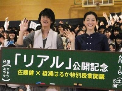 【芸能人サプライズ】綾瀬はるかと佐藤健が女子高にサプライズ訪問!映画「リアル」の宣伝です!