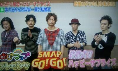 【芸能人サプライズ】SMAP5人が結婚式にサプライズ登場!もう見れない貴重映像!