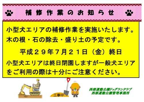 ドッグラン補修のお知らせ2 - コピー