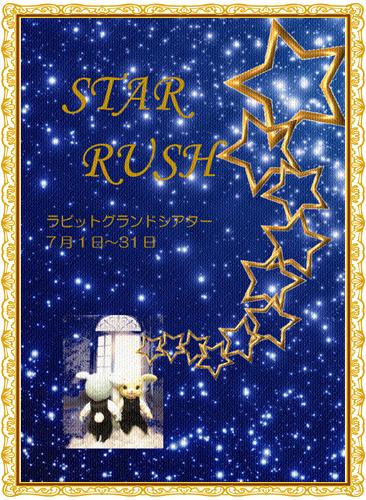 スターラッシュポスター3