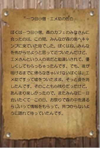 エメ助の手紙