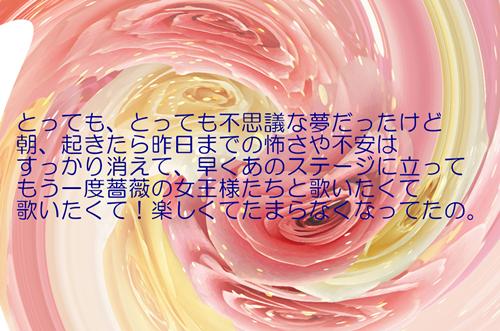 薔薇の渦巻2