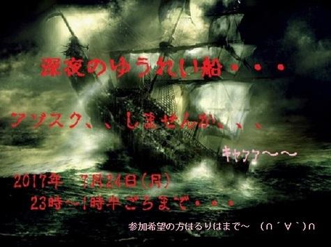 商イベー深夜の幽霊船ポスター2