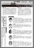 2017/7/8チラシ_ウラ