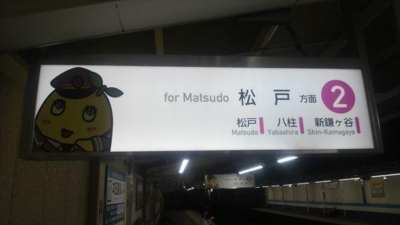 三咲駅方面案内板3