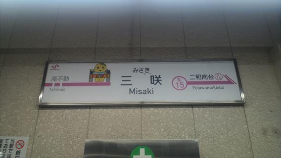 三咲駅駅名標3
