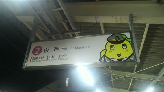 三咲駅方面案内板2