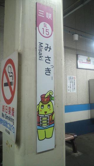 三咲駅柱の駅名標3