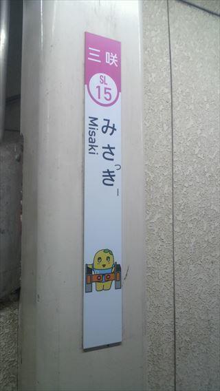 三咲駅柱の駅名標4
