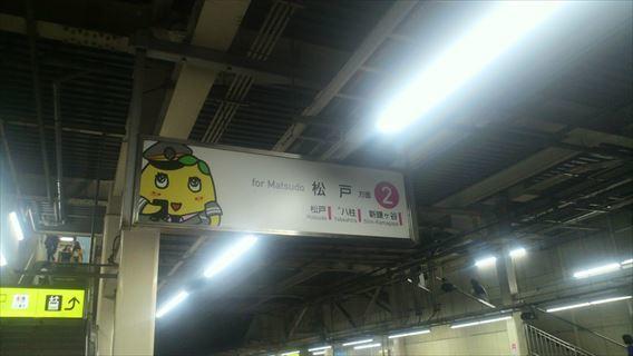 三咲駅方面案内板1
