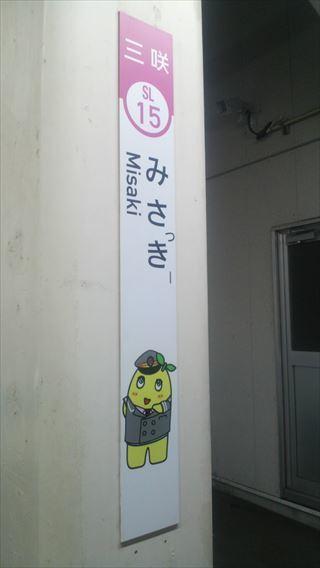 三咲駅柱の駅名標1