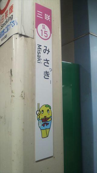 三咲駅柱の駅名標2
