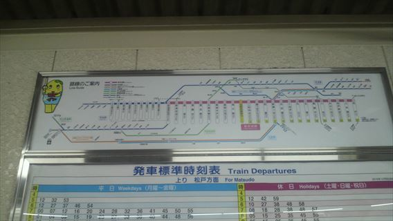 新京成路線図2