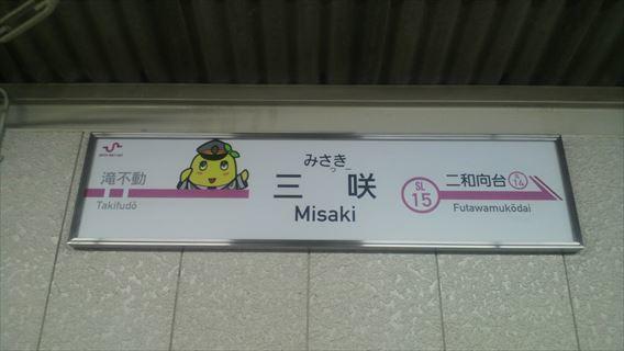 三咲駅駅名標1