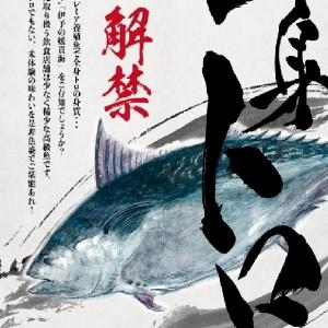 1705-魚盛-5月中旬-販促bvc