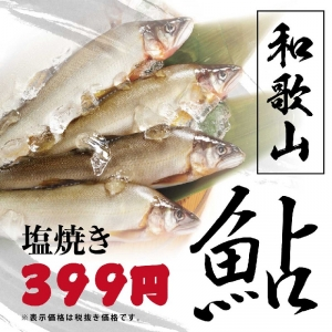 1705-魚盛-5月下旬-販促2