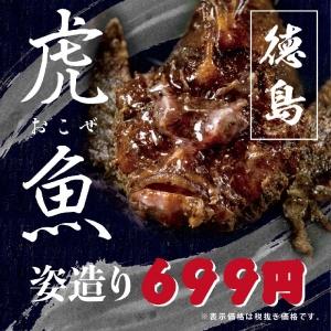 1705-魚盛-5月下旬-販促3
